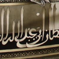 Arabic Phrase